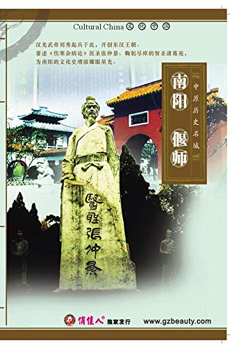 Historically Famous Cities in Central Plains_4_Nanyang Yanshi