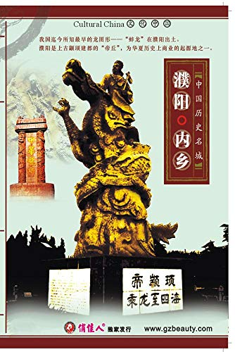 Historically Famous Cities in Central Plains_7_Puyang Neixiang