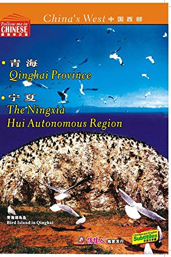 China's West--Qinghai Province and The Ningxia Hui Autonomous Region