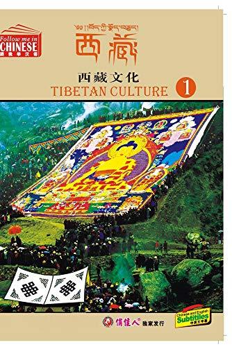 Tibetan Culture(I)