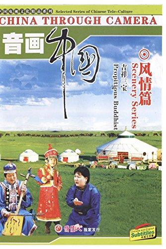 China through Camera (Scenery Series)