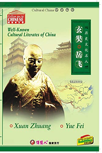well-known cultural literates of China_10_Yue Fei Xuan Zhuang