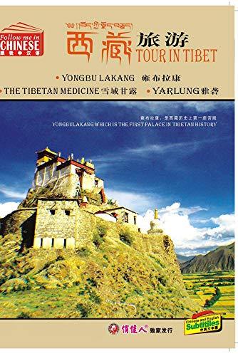 Yarlung The Tibetan Medicine Yongbu Lakang