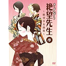 Sayonara Zetsubo Sensei Jo-Zetsubo S