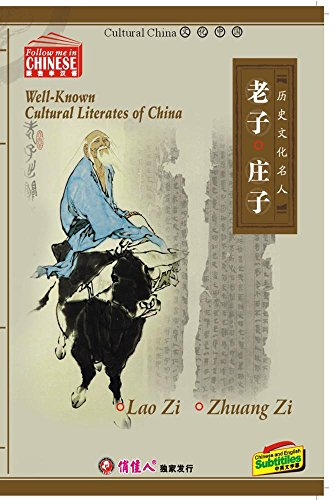 Well-known Cultural literates of China