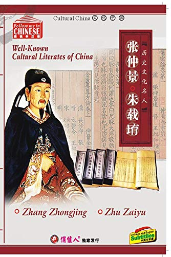 well-known cultural literates of China_3_Zhang ZhongjingZhu Zaiyu