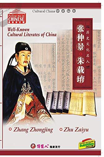 well-known cultural literates of China_3_Zhang ZhongjingZhu Zaiyu