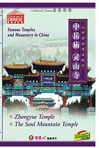 famous temples and monasteries in China_4_Zhongyue Temple.The Soul Mountain Temple
