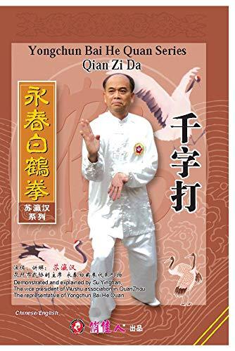 Qian Zi Da