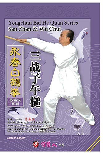 San Zhan Zi Wu Chui