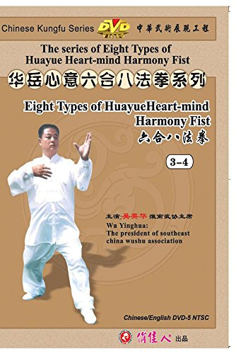 Eight Types of Huayue Heart-mind Harmony Fist (Disc 3-4)