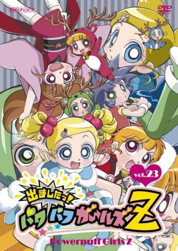 Vol. 23-Demashita! Powerpuff Girls