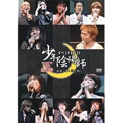Shonen Onmyoji Event CD-Mago Kanshas