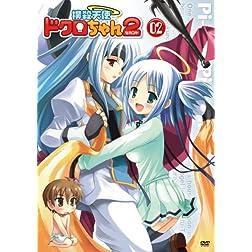Bokusatsu Tenshi Dokuro Chan 2 2