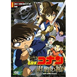 Detective Conan the Movie-Konpeki No Jolly Roger