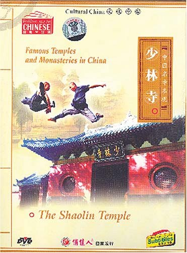 Famous Temples and Monasteries in China: The Shaolin Temple