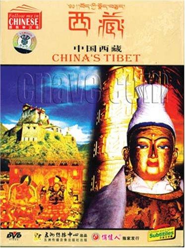 China's Tibet