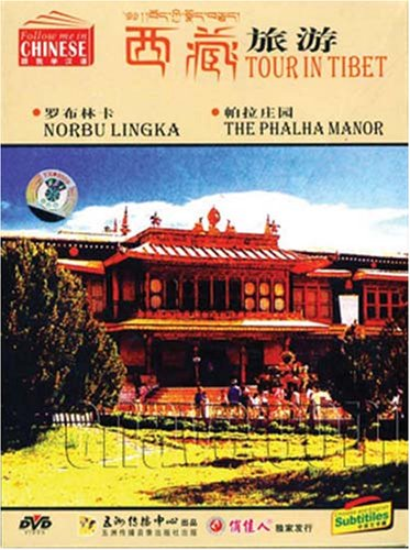 Tour in Tibet: Norbu Lingka, The Phalha Manor