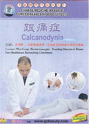 Chinese Medicine Massage Cures Diseases in Good Effects: Calcanodynia (Heel Pain)