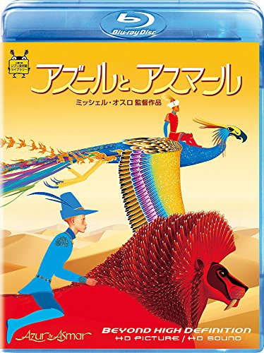 Azur & Asmar [Blu-ray]