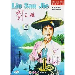 Liu San Jie (Liu the Third Sister)