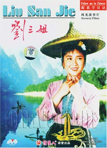 Liu San Jie (Liu the Third Sister)
