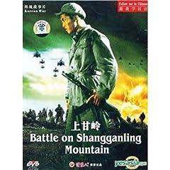 Battle on Shangganling Mountain