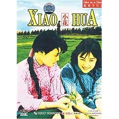Xiao Hua (Little Flower)
