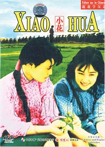 Xiao Hua (Little Flower)
