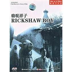 Rickshaw Boy (Camel Xiangzi)