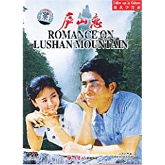 Romance on Lushan Mountain
