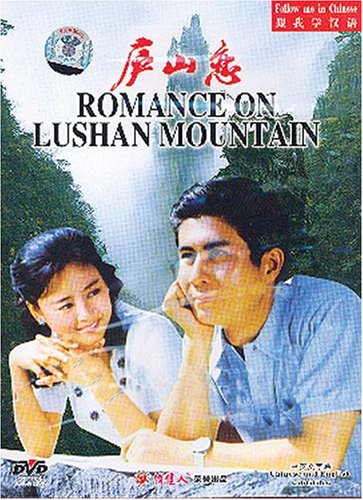 Romance on Lushan Mountain