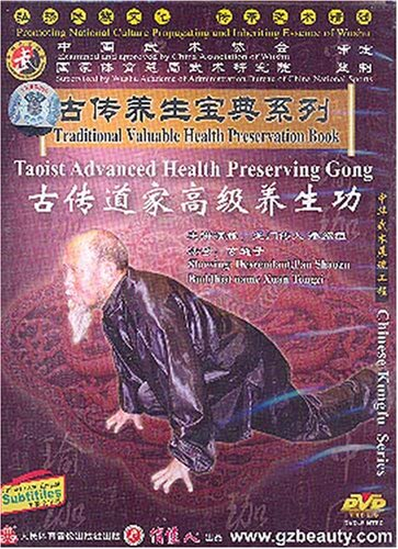 Traditional Valuable Health Preservation Series: Taoist Advanced Health Preserving Gong (Exercise)