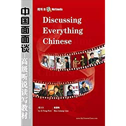 Discussing Everything Chinese DVD