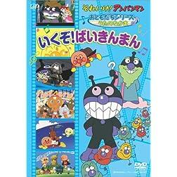 Sore Ike!Anpan Man Otomodachi Series