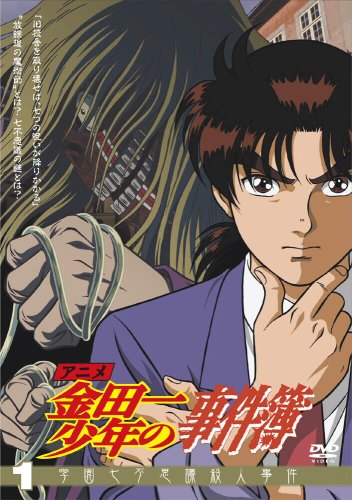 Vol. 1-Kindaichi Case Files