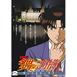 Vol. 2-Kindaichi Case Files