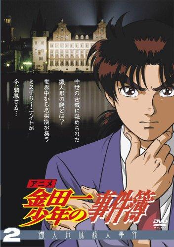 Vol. 2-Kindaichi Case Files