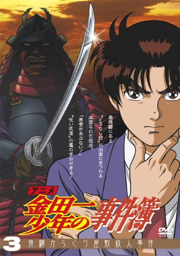 Vol. 3-Kindaichi Case Files