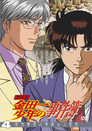 Vol. 4-Kindaichi Case Files