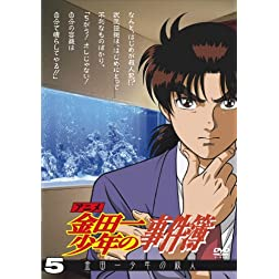 Vol. 5-Kindaichi Case Files