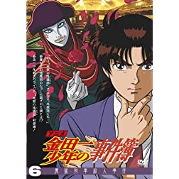 Vol. 6-Kindaichi Case Files