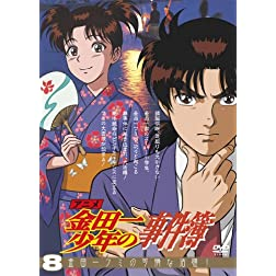 Vol. 8-Kindaichi Case Files