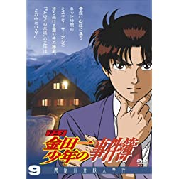 Vol. 9-Kindaichi Case Files