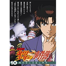 Vol. 10-Kindaichi Case Files