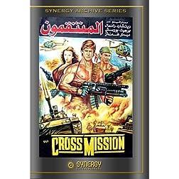 Cross Mission (1988)