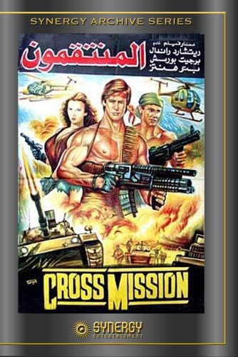 Cross Mission (1988)