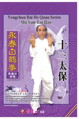 Shi San Tai Bao