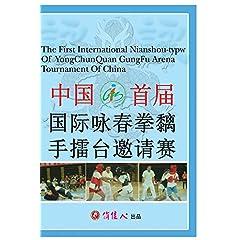 THE FIRST INTERNATIONAL NIANSHOU-TYPW OF YOUGCHUNQUAN GUNGFU ARENA TOURNAMENT OF CHINA (DISC 5-8)