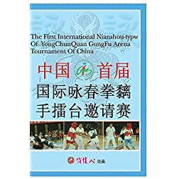 THE FIRST INTERNATIONAL NIANSHOU-TYPW OF YOUGCHUNQUAN GUNGFU ARENA TOURNAMENT OF CHINA (DISC 5-8)